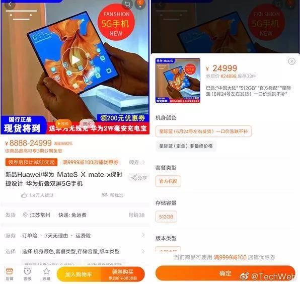 華為Mate X驚現淘寶預售:售價高達24999元