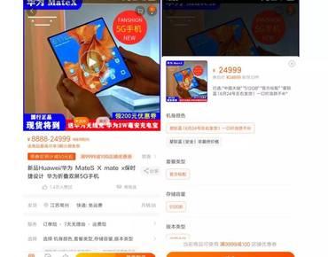 折叠屏手机华为Mate X现身淘宝:定价24999元!