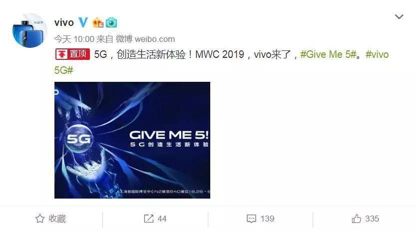 vivo发布MWC2019宣传海报:或将推出5G手机