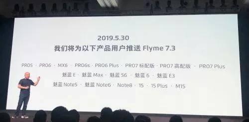 Flyme7.3稳定版发布 魅族19款老机型均可升级