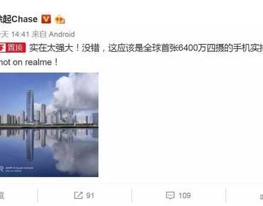 realme曬出全球首張6400萬四攝的手機樣張