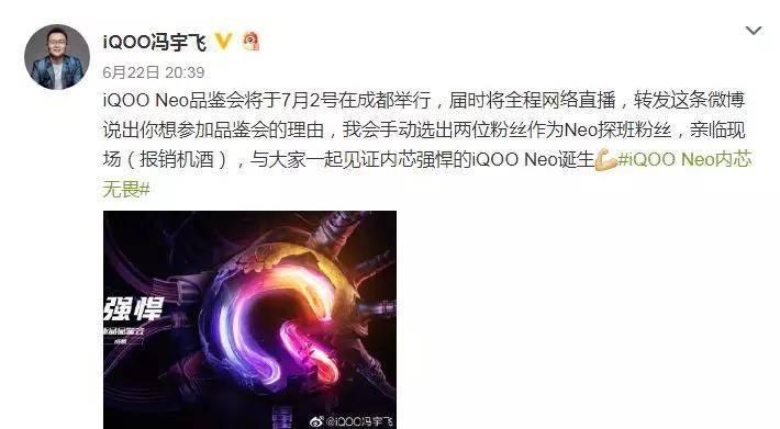 7.2发布!iQOO Neo手机官宣:主打强悍性能