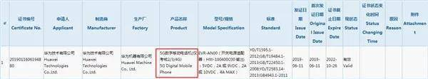 华为Mate 20X 5G版通过3C认证:麒麟980+巴龙5000