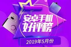 2019年5月國內Android手機好評榜