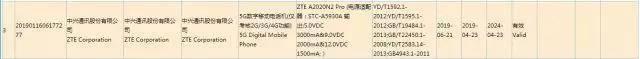 下月上市!中兴AXON 10 Pro 5G版通过3C认证