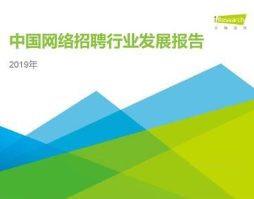 艾瑞咨询:2019年中国网络招聘行业发展报告