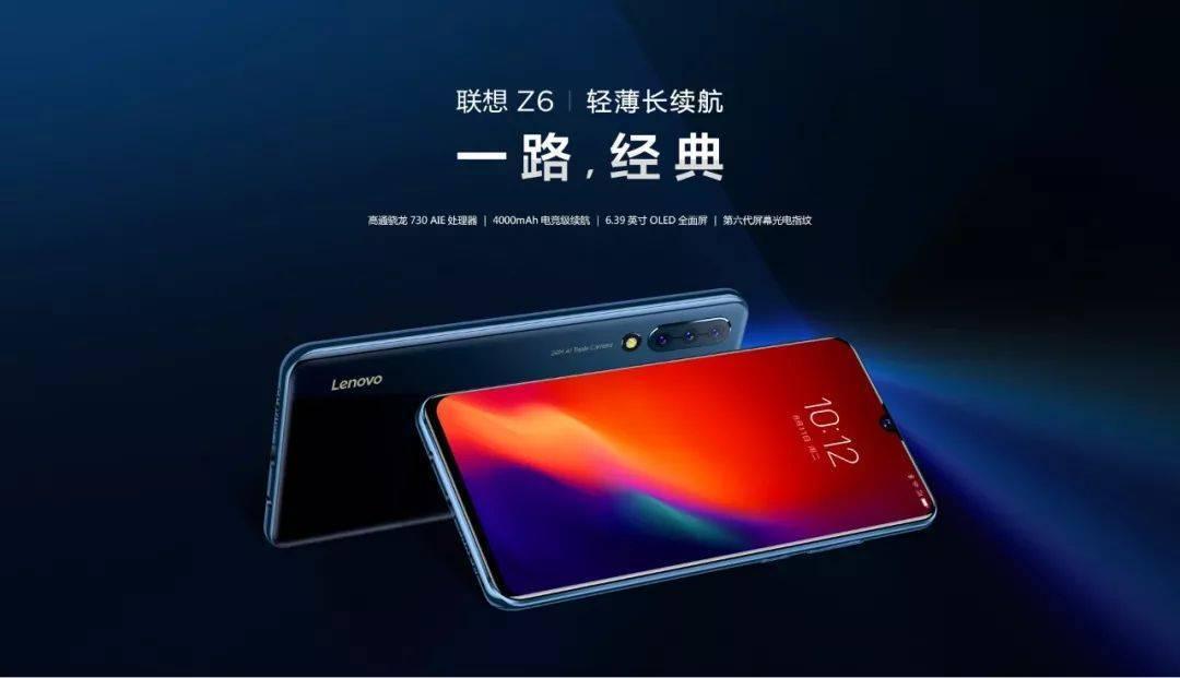 聯想Z6正式公布,搭載驍龍730+4000mAh大電池