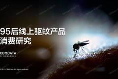 CBNData:95后线上驱蚊产品消费研究
