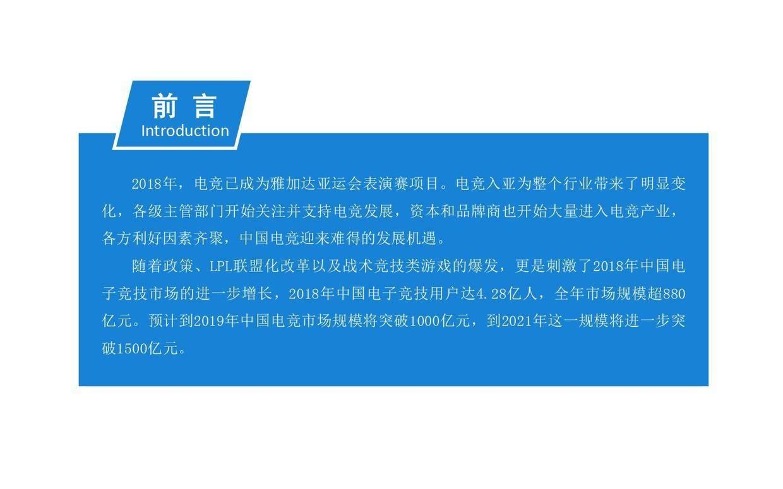 中商文库:2019年中国电子竞技产业市场前景研究报告