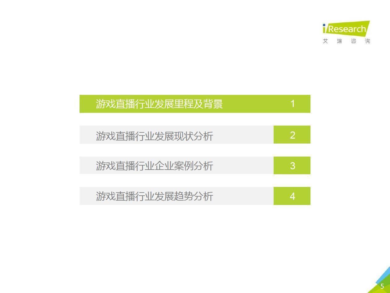 艾瑞咨询:2019年中国游戏直播行业研究报告