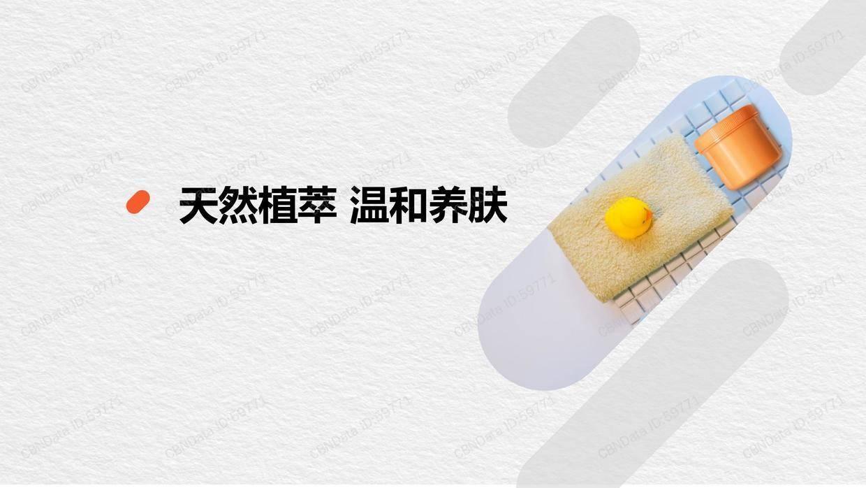 CBNData:2019沐浴品类消费趋势洞察