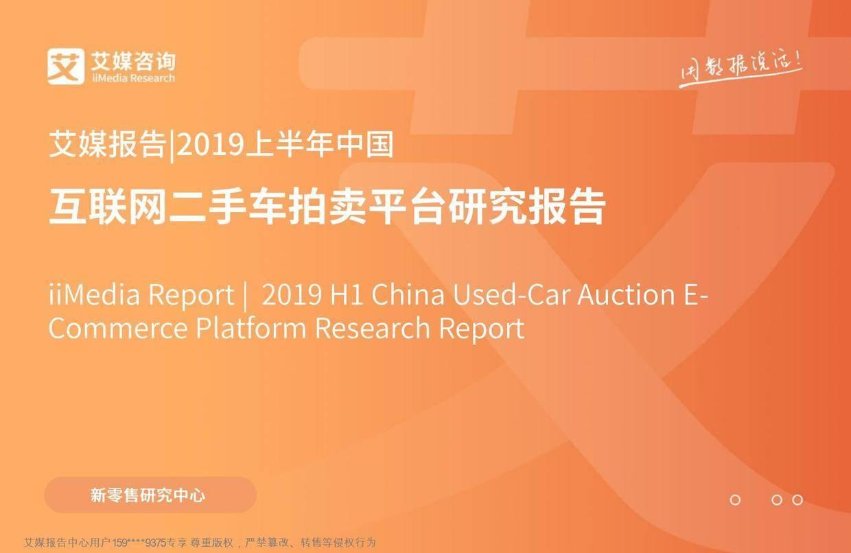 艾媒报告:2019上半年中国互联网二手车拍卖平台研究报告