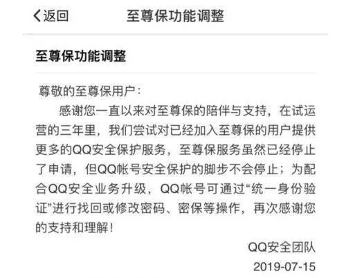 """又一个停止申请后才知道的功能?QQ至尊保服务""""下线"""" 已试运营三年"""