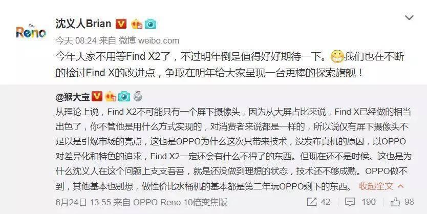 OPPO沈义人:今年没有Find X2 明年可期