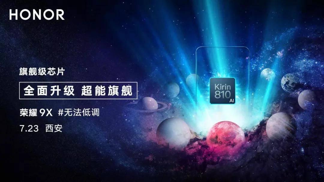 榮耀9X系列外觀公布:今日開啟預約