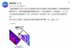 荣耀9X系列外观公布:今日开启预约