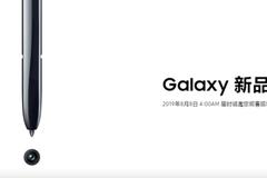 8月8日发布!三星Galaxy Note10正式官宣:S Pen配摄像头实锤