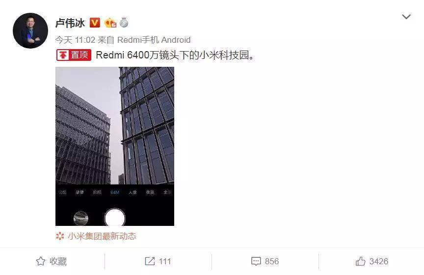 Redmi新机曝光:配备6400万像素摄像头