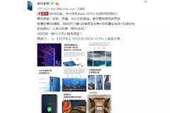 4999元起!中兴Axon 10 Pro 5G版开启预约:8.5发货