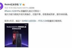 Redmi K20 Pro推出漫威限量版:只赠不售