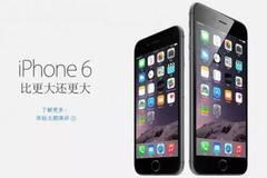 一代神机停产 永别了iPhone6
