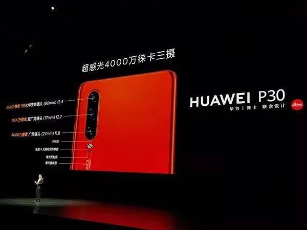 华为P30推出6+128GB版本:3988元
