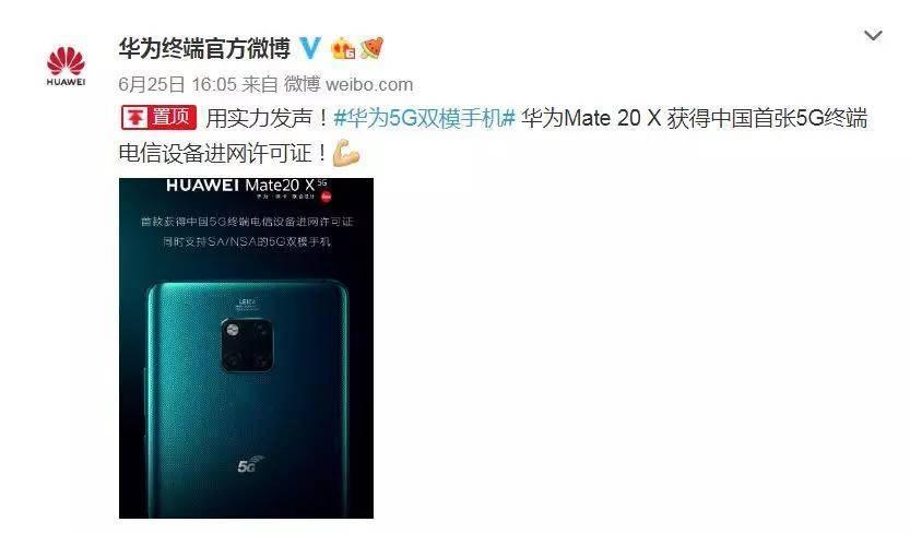 国内首款!华为Mate20 X 5G版入网:支持5G全网通