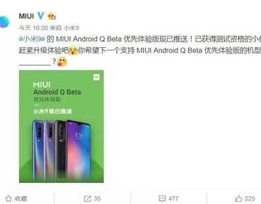 小米全新系统曝光:小米9推送Android Q体验版