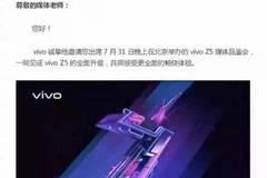4800万三摄4500mAh电池vivo Z5将于7月31日发布