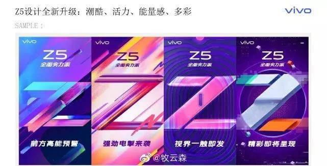 4800萬三攝4500mAh電池vivo Z5將于7月31日發布