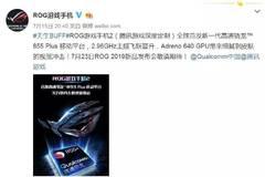 ROG游戏手机2 7.23发布:全球首发骁龙855 Plus