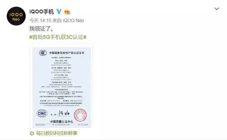 vivo 5G研发总监秦飞:vivo首款5G手机9月上市
