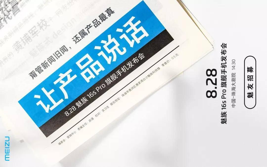 魅族官宣:魅族16s Pro将8.28发布