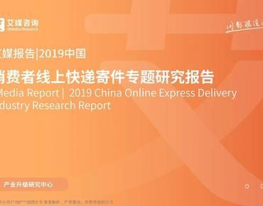 艾媒報告 :2019中國消費者線上快遞寄件專題研究報告