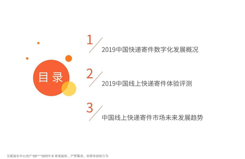 艾媒报告 :2019中国消费者线上快递寄件专题研究报告