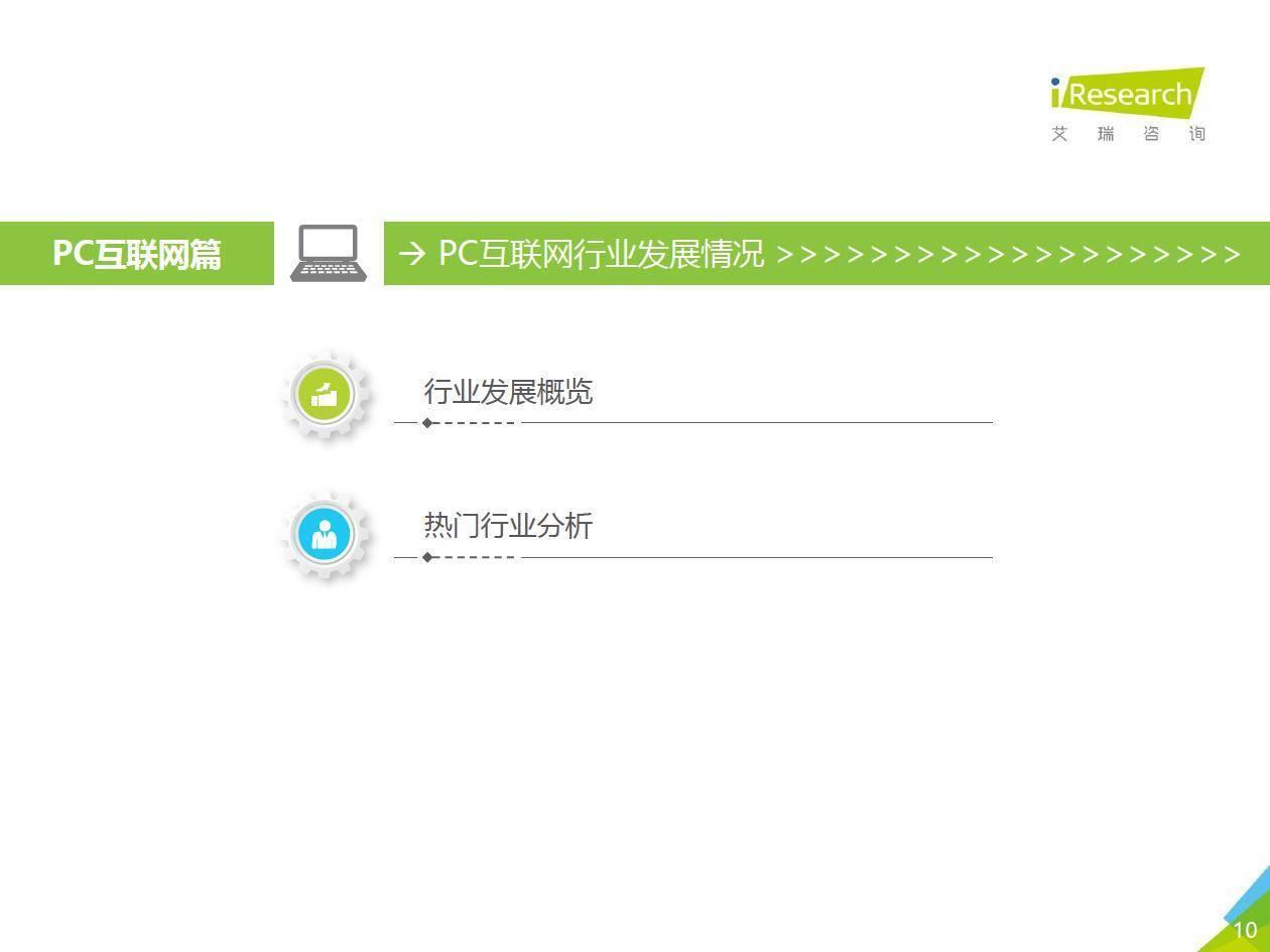 艾瑞咨询:2019年Q2中国互联网流量季度分析报告