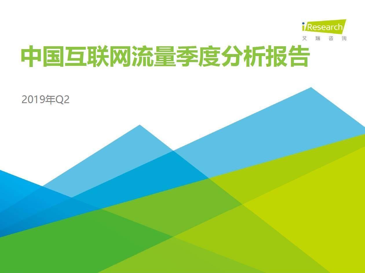 艾瑞咨询 :2019年Q2中国互联网流量季度分析报告