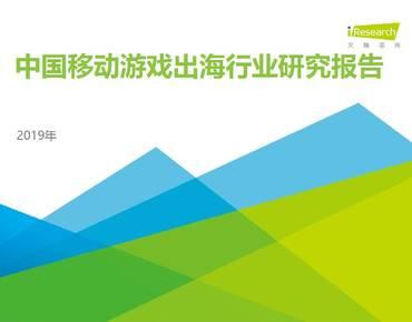 艾瑞咨询:2019年中国移动游戏出海行业研究报告