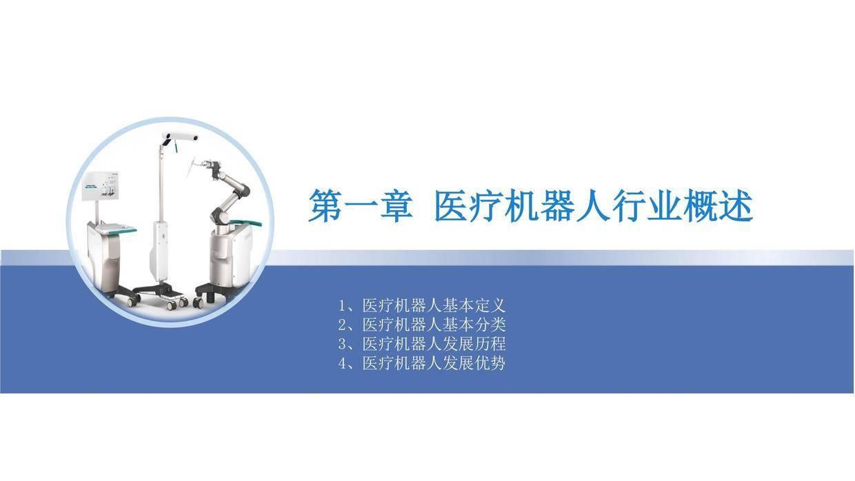 中商文库:2019年中国医疗机器人行业市场前景研究报告