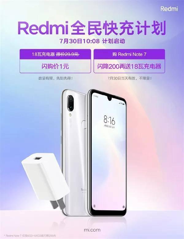 告别10W充电!红米Note 7 6+64G版限时仅售1199元