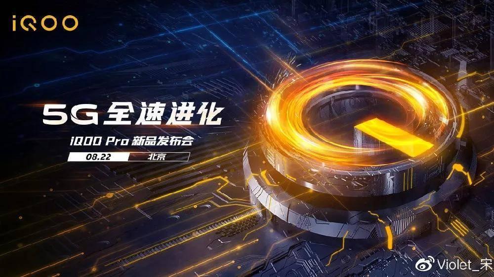 iQOO Pro 5G入网工信部:骁龙855 Plus+UFS3.0