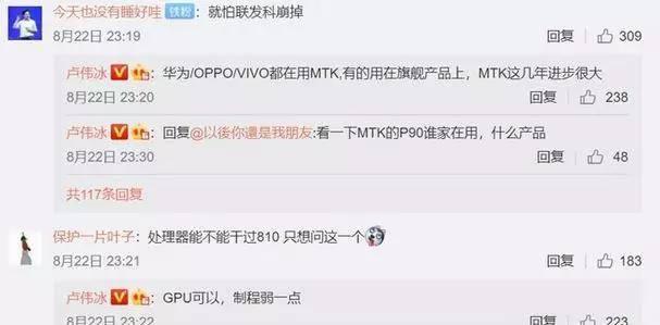 卢伟冰:Redmi Note 8 Pro搭载联发科G90T 比友商810只差一丢丢