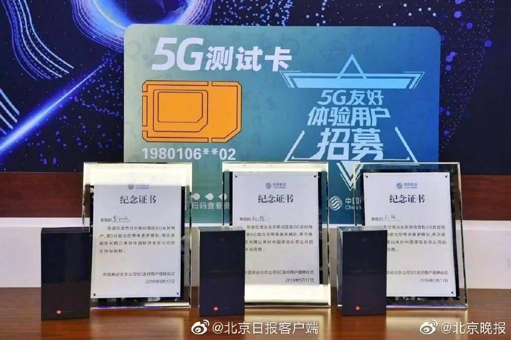 中国电信5G资费曝光:199-599元每月!