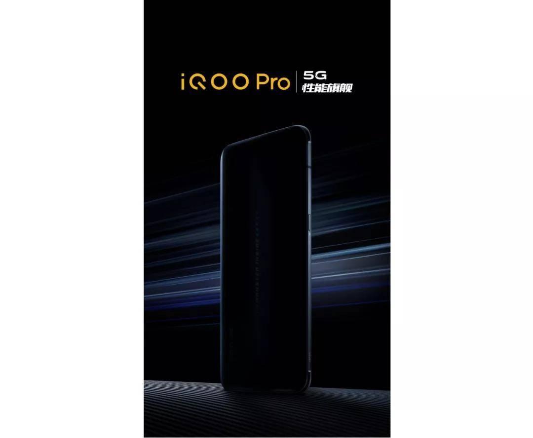5G性能旗舰iQOO Pro官宣:8月见!