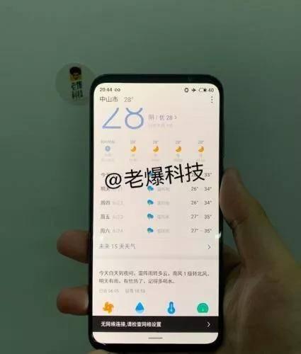 8月28日发布!魅族16s Pro真机谍照曝光:Flyme 8有希望了?