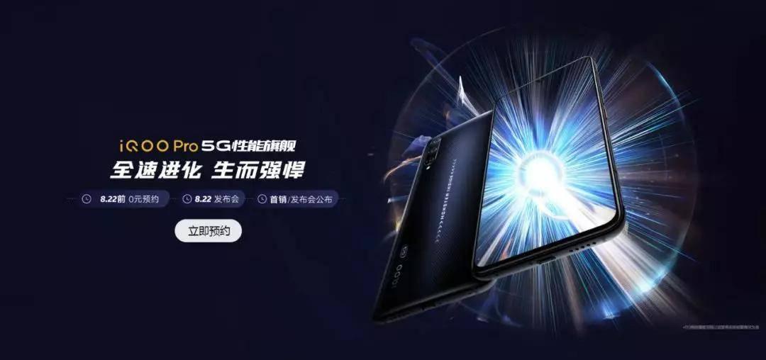iQOO Pro 5G上架官网:预约人数超16万