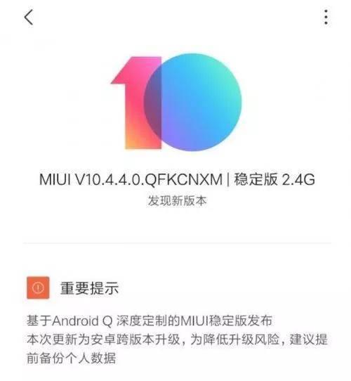 Redmi K20 Pro正式推送MIUI安卓10稳定版