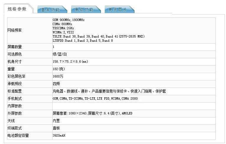 疑似OPPO K5入网工信部:配备6400万四摄