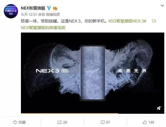 业界第一款 vivo NEX 3将取消实体按键