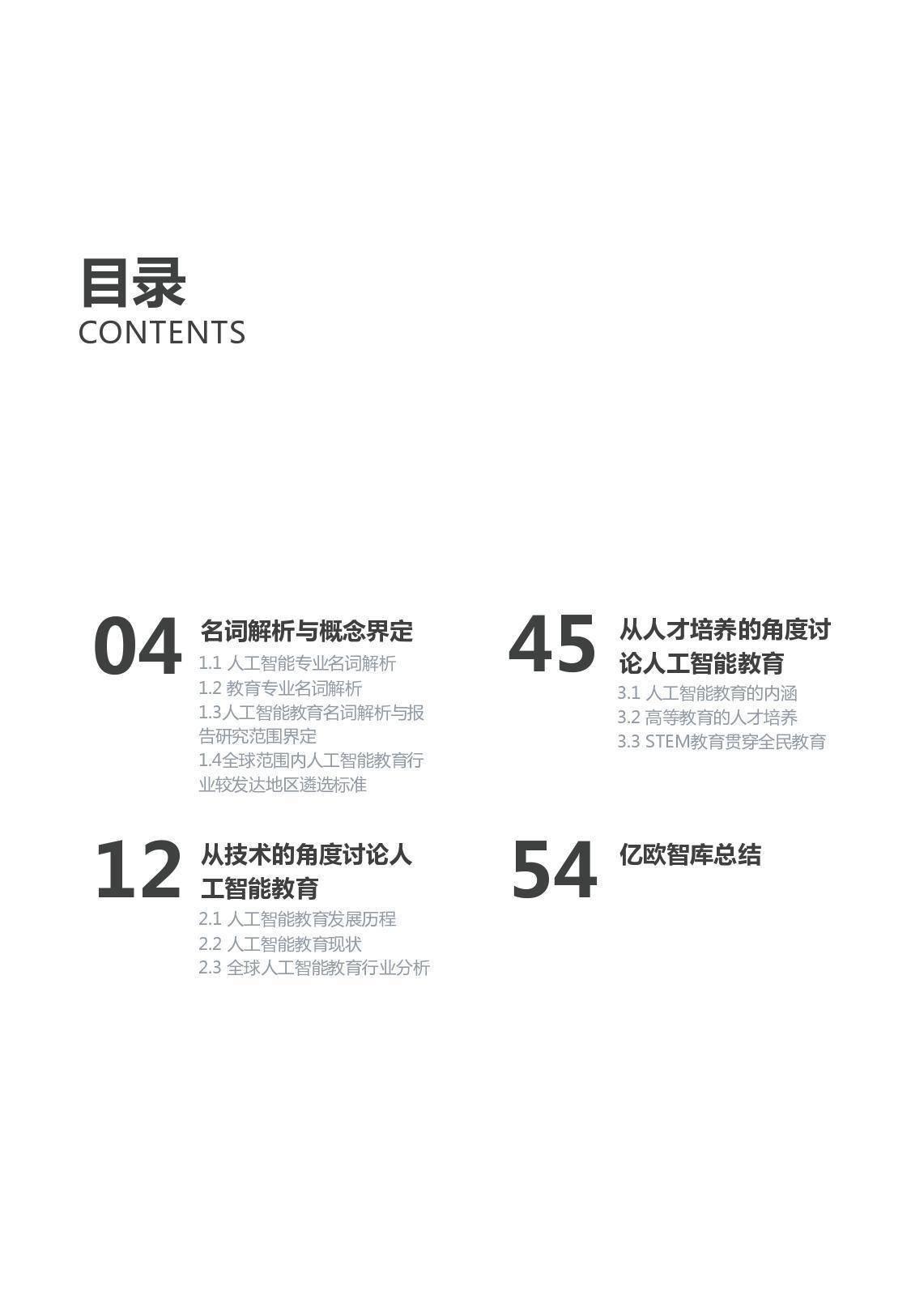 亿欧智库:2019全球人工智能教育行业企业研究报告